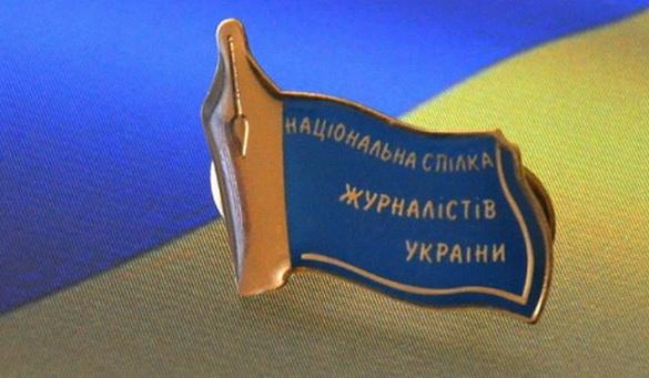 НСЖУ надрукує спеціальну газету для представників влади