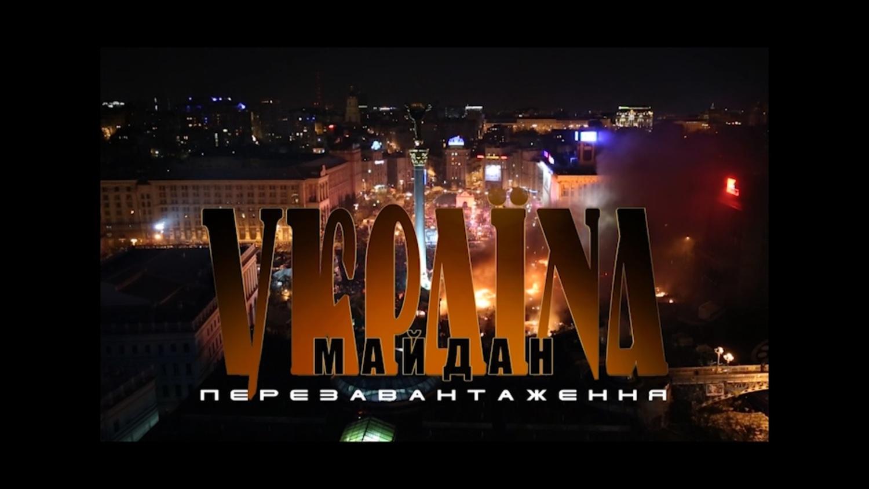 """""""Україна. Майдан. Перезавантаження"""" покажуть на телеекранах: де і коли переглянути?"""