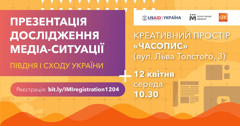 У Києві презентують дослідження медіа-ситуації Півдня і Сходу України