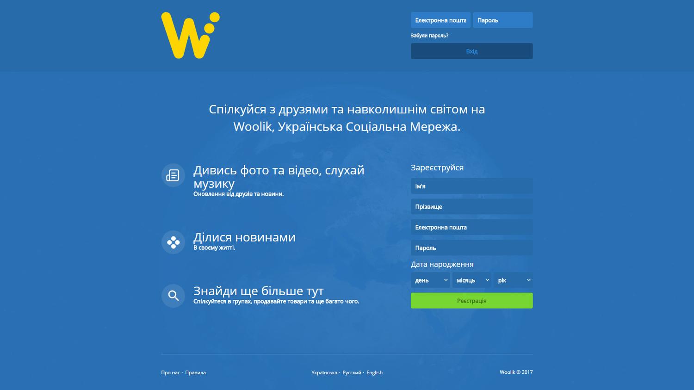 Соцмережа Woolik виявилась «жартом над українськими ЗМІ»