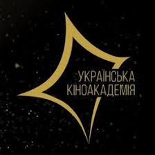 Українська кіноакадемія відкриває освітню програму