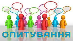 Чого українці чекають від наступного року