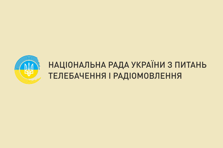 Звіт представника Національної ради України з питань телебачення та радіомовлення в Івано-Франківській області Ігоря Маслова за 2017 рік оприлюднено